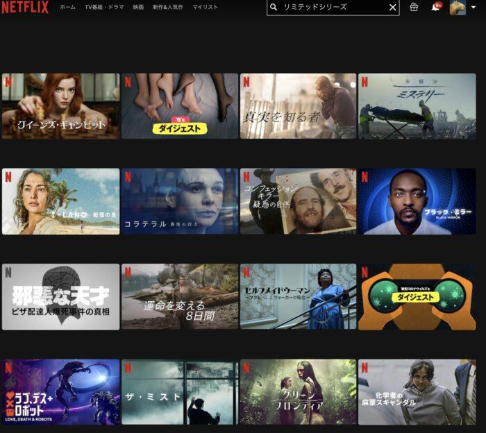 Netflixをでリミテッドシリーズで 検索すると出てくる画像の一部です。